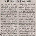 Swatantra Express Lucknow
